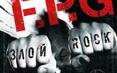 F.P.G «Злой Rock» (сингл)