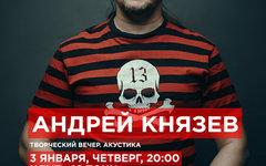 Андрей Князев, 3 января, «16 Тонн»