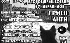 Ермен Ержанов и Константин Кудряшов осуществили «Второе пришествие вундеркиндов»