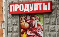 Вывеска магазина продукты