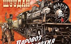 Монгол Шуудан «Паровоз Анархия. Реинкарнация»
