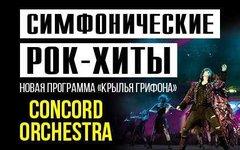 Рок-хиты Rammstein и Queen сыграли в Кремле в симфонических аранжировках