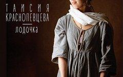 Таисия Краснопевцева «Лодочка»