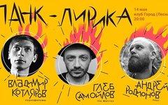 «Панк-лирика» (Глеб Самойлов, Владимир Котляров, Андрей Родионов), 14 мая, «Горо