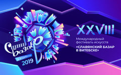 Витебск вновь зовет на «Базар»