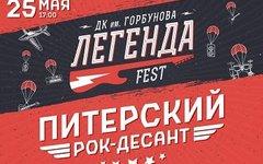 «Легенда Фест» («Северный Флот», «ПилОт» и др.), 25 мая, ДК Горбунова
