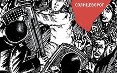 Гражданская Оборона «Солнцеворот» (переиздание)