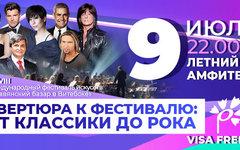 Президентский оркестр Белоруссии и Джо Линн Тернер объединяли славян посредством