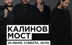 «Калинов Мост», 20 июля, «16 Тонн»