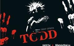 Зонг-опера TODD (обновленная версия), 9 августа, Adrenaline Stadium