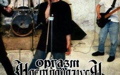 Оргазм Нострадамуса «Live In BGTRK'96»