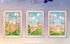 Свободный полет «Вечность» (3 CD)
