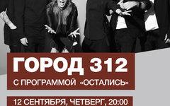 «Город 312», 12 сентября, «16 Тонн»