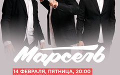 «Марсель», 13 февраля, «16 Тонн»