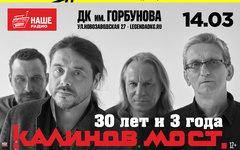 «Калинов мост», 14 марта, ДК Горбунова