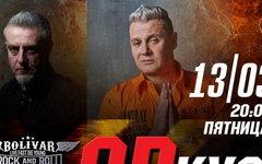 У группы MORDOR появилась вторая в России вакансия раба на галерах