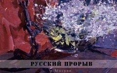 Инструкция по выживанию «Русский прорыв в Москве»