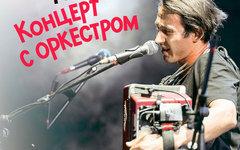 Игорь Растеряев «Концерт с оркестром»