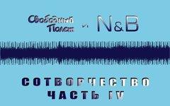 Свободный полет и N&B «Сотворчество. Часть 4»