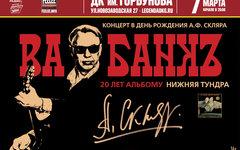 «Ва-Банкъ», 7 марта, ДК Горбунова