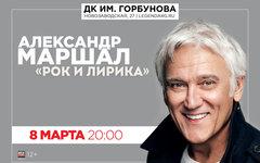 Александр Маршал, 8 марта, ДК Горбунова