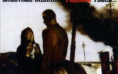 Виктор Макаров и Здорово живешь «Заветное желание Родины твоей...»