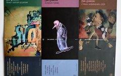 Пик Клаксон «Антология» (3 CD)