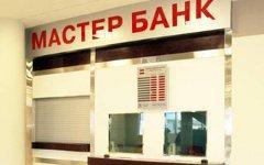 Отделение Мастер-банка © фото с сайта dodele.ru