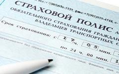 Полис ОСАГО. Фото с сайта altracing.ru