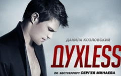 «ДухLess». Фото с сайта kinopoisk.ru