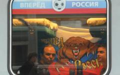 Болельщики в поезде © РИА Новости, Кирилл Каллиников
