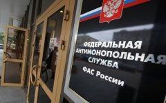 Здание ФАС России © РИА Новости, Михаил Фомичев