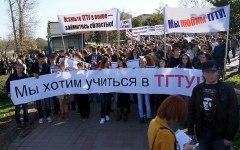 Акция против слияния вузов. Фото с сайта vk.com