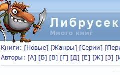 Скриншот с сайта lib.rus.ec