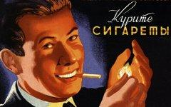 Плакат «Курите сигареты». Фото с сайта nnm.ru