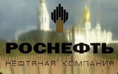Фото с сайта rosneft.ru