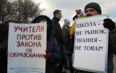 Акция учителей. Фото с сайта polit.ru