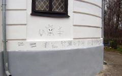 Надписи на стене храма в Туле. Фото с сайта 71.mvd.ru