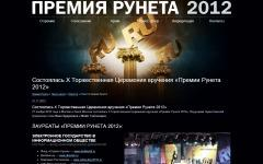 Скриншот сайта premiaruneta.ru