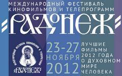 Фото с сайта fest.radonezh.ru