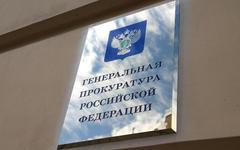 Генпрокуратура РФ © KM.RU, Илья Шабардин