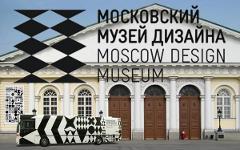 Фото с сайта moscowdesignmuseum.ru