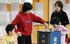Выборы в Японии. Фото с сайта japanprobe.com