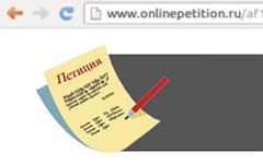 Скриншот с сайта onlinepetition.ru