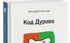 Фрагмент обложки книги «Код Дурова». Фото с сайта hopesandfears.com