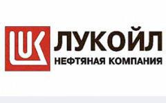 Фото с сайта lukoil.ru