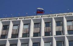 Здание МВД России © KM.RU