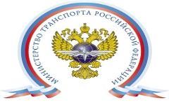 Минтранс РФ. Фото: global-port.ru