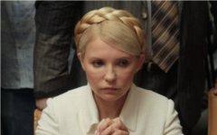 Юлия Тимошенко © РИА Новости, Григорий Василенко