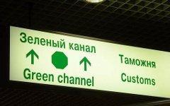 Таможенная платежная система «Зеленый коридор». Фото с сайта infoarena.ru